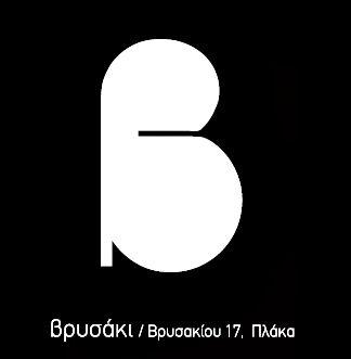 logo-Βρυσάκι
