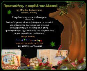 Οικολογικό Εκπαιδευτικό Πρόγραμμα Κουκλοθεάτρου