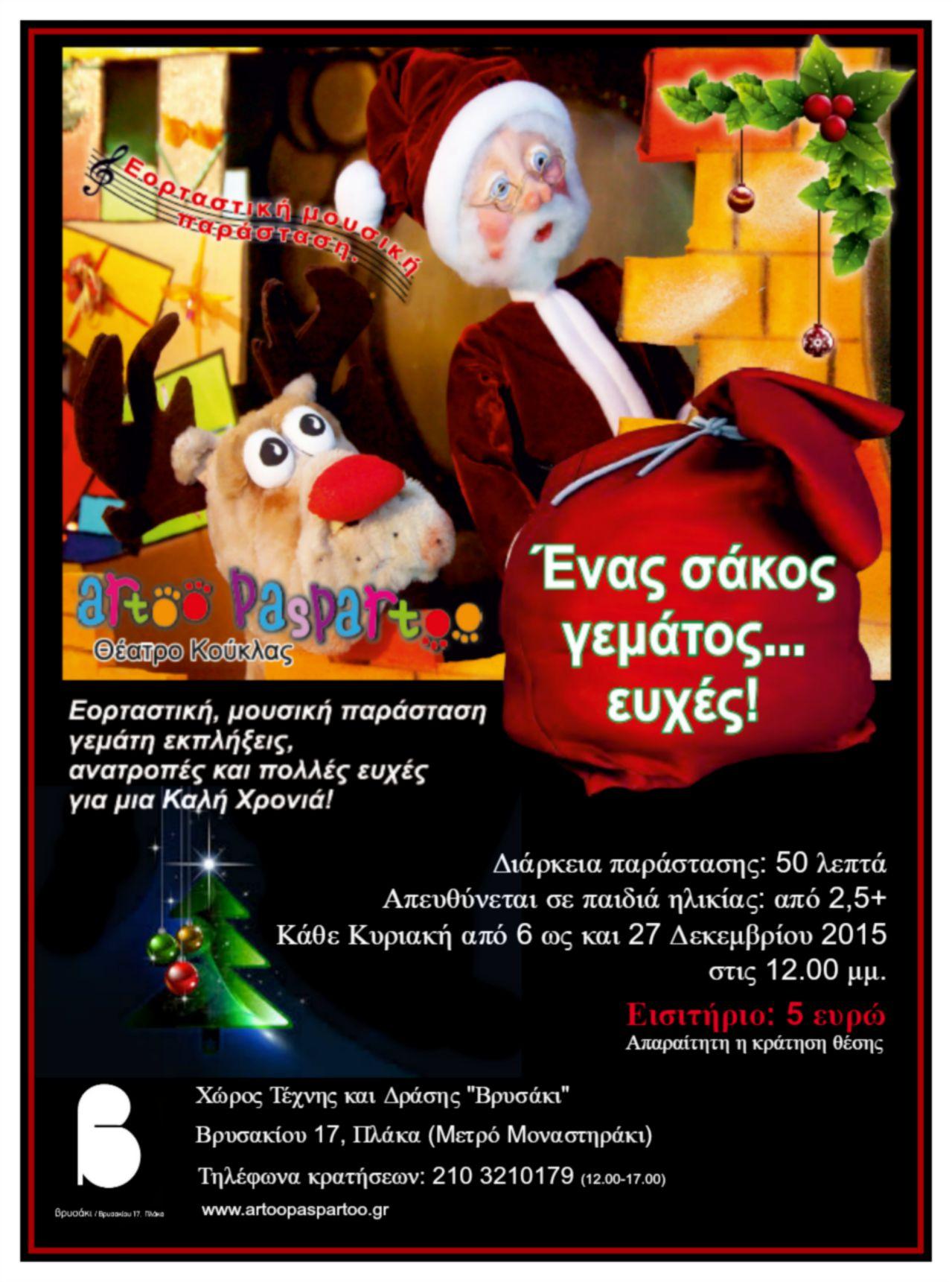 Ενας σάκος γεμάτος... ευχές - Παραστάσεις Κουκλοθεάτρου ArtooPaspartoo